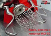 Крюк, венчик и лопатка для миксера MIX-10